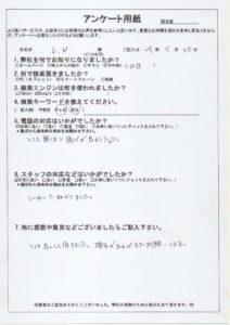 茨城県潮来市 S.N様のアンケート画像