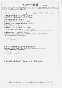 茨城県稲敷市 T.O様のアンケート画像